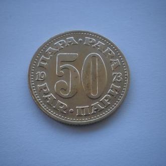 Країна, якої вже немає Югославія. Монета старого зразка. 50 пара. 50 пари. 50 para. 50 par. 1973 рік