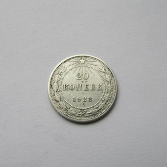 20 копеек 1923 год СССР серебро