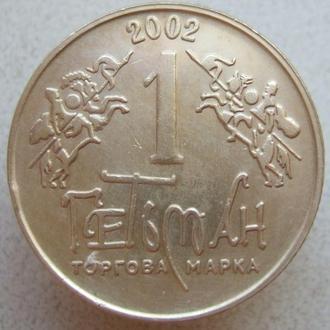 Жетон Гетьман. 2002г. XIII-BSN.