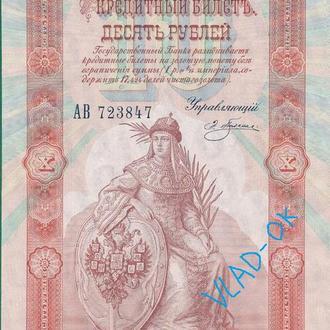 Качественная Бона КОПИЯ c В/З  10 рублей 1898 (Аукцион)