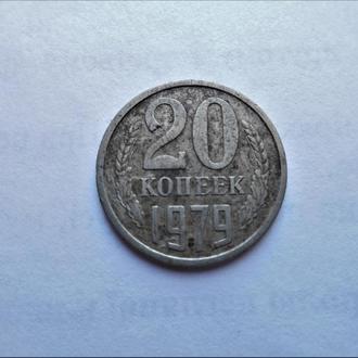 Оригинал.СССР  20  копеек 1979  года.