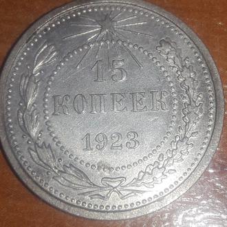 15 копеек 1923 год(серебро)