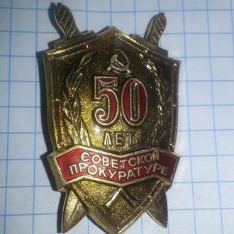 """СССР, Нагрудный служебный знак """"50 лет Советской Прокуратуре"""""""