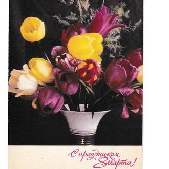 Открытка 1970 С Праздником 8 Марта!, цветы, п/п