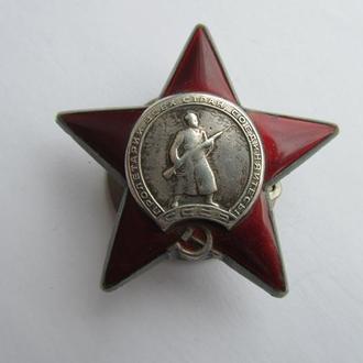 Орден Красной Звезды СССР