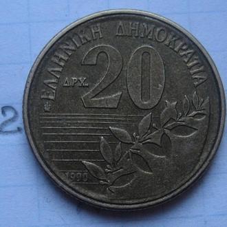 ГРЕЦИЯ, 20 драхм 1990 г.