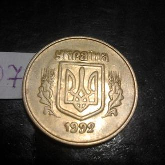 50 копеек 1992 года, Украина (Штамп 2.2ААм). Жирный герб.