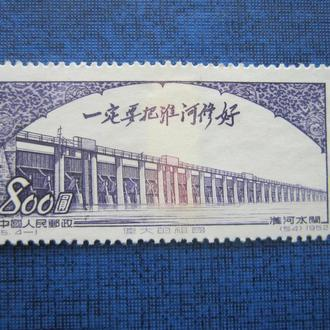 Марка Китай 1952 плотина гидроэлектростанция гаш