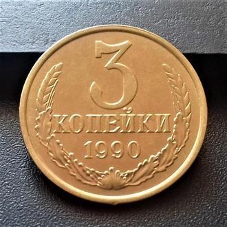 MN СССР 3 копейки 1990 г.