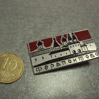 ферапонтово №3006