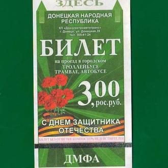 Разовый билет (талон) для проезда в троллейбусе. Донецк