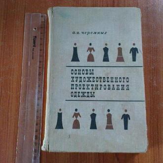 Черемных А.И. Основы художественного проектирования одежды.