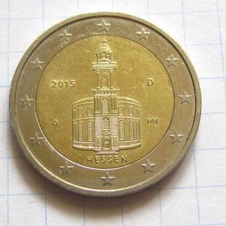 Германия_ 2 евро 2015  D  Гессен