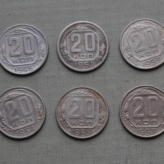20 копеек 1955 г. СССР Состояние