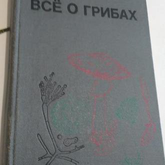 Все о грибах М.Горленко