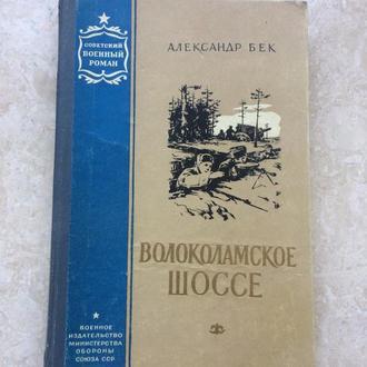 Волоколамское шоссе, 1959, СВР ( Советский военный роман )