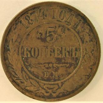 5 копеек 1874 г. 15,20 грамма