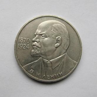 1 руб.СССР = 1985 г. = ЛЕНИН =