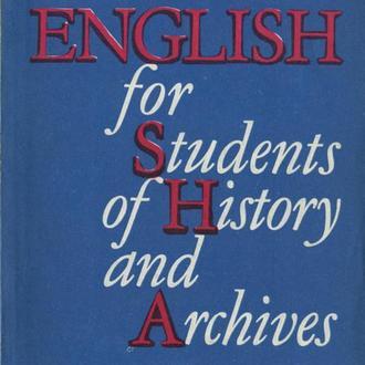 Пособие по английскому языку для старших курсов исторических факультетов вузов. English for Students