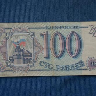 Россия 100 рублей 1993 г
