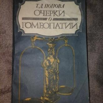 Попова Т. Очерки о гемеопатии.
