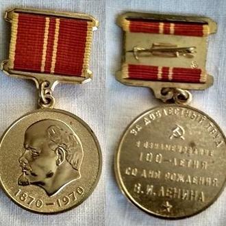 СССР медаль 100 лет со дня рождения Ленина