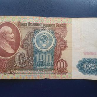 100 рублей СССР 1991г