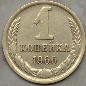 СССР 1 копейка 1966