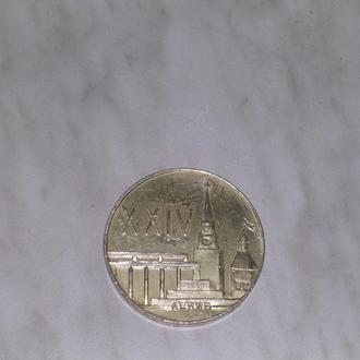 24 съезд КПСС.Москва 1971г