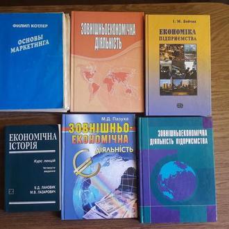 Учебники по экономике (6 книг одним лотом)