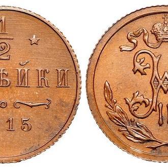1/2 копейки 1915 года №6659