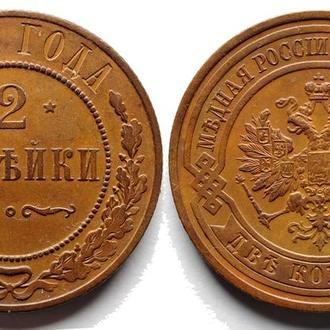 2 копейки 1915 Кабинетная года №2825
