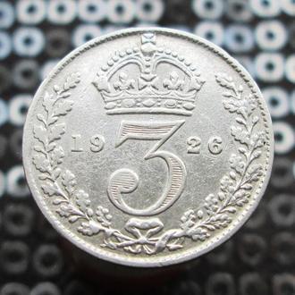 3 пенса 1926 г.Англия.Серебро.