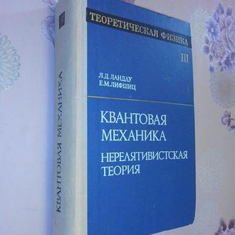 Ландау Л.Д., Лифшиц Е.М.  Квантовая механика. Нерелятивистская теория. Теоретическая физика.