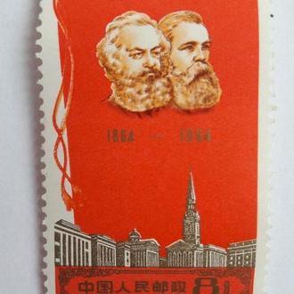 1964 г. Китай Маркс и Энгельс