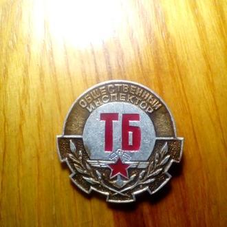 Знак ТБ