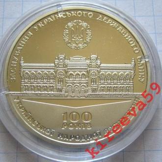 Україна _ Пам`ятна медаль `100 років від дня заснування Українського державного банку`