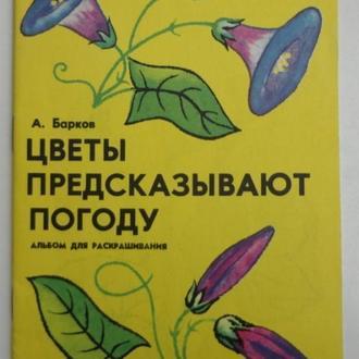 А. Барков - Цветы предсказывают погоду. Альбом для раскрашивания. СССР, 1976. Сохранище