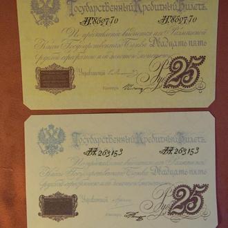 Качественные Боны КОПИИ c В/З 25 рублей 1876-1884