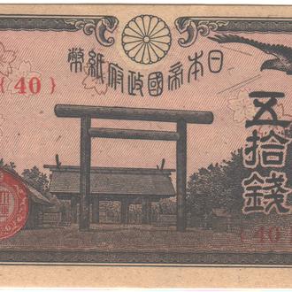 Япония 50 сен 1945 г. в аUNC-UNC