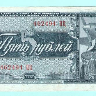 5 рублей 1938 ЦЦ