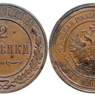 2 копейки 1915 года №4910