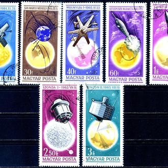 Венгрия. Космические достижения (серия) 1965 г.