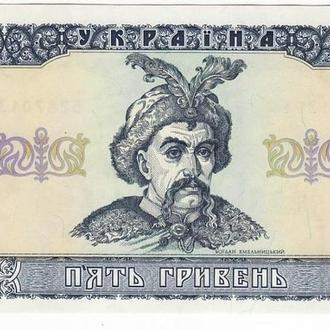 5 гривен Ющенко 1992 UNC