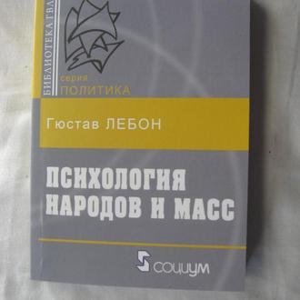 Г. Лебон Психология народов и масс
