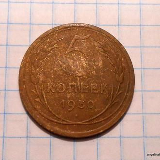5 копеек 1930 №169