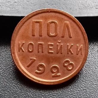 MN СССР полкопейки 1928 г., оригинал! РЕДКАЯ!