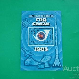 СССР 1983 Год связи MNH