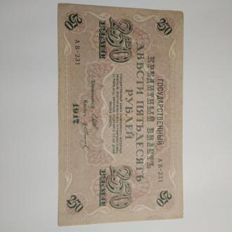 250 рублей 1917  год.