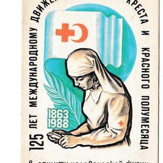 Календарик 1989 125 лет Международному движению Красного Креста и Красного Полумесяца